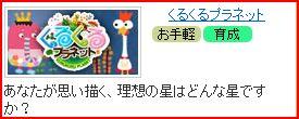 くるくるプラネット201209030959.JPG